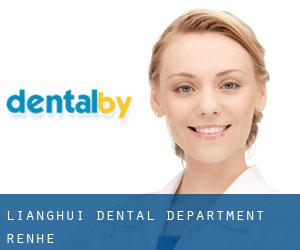 Lianghui Dental Department (Renhe)