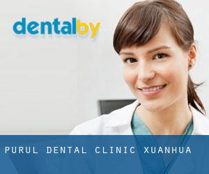 Purul Dental Clinic Xuanhua